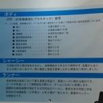 下町ボブスレー日本国際工作機械見本市で初披露