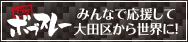 大田区バナー01